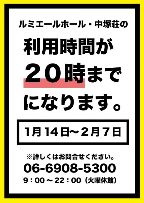指定管理者 NPO法人トイボックス ルミエールホール・中塚荘の開館時間短縮(20時まで)のお知らせ
