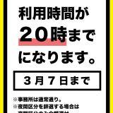 指定管理者 NPO法人トイボックス ルミエールホール・中塚荘の開館時間短縮(20時まで)のお知らせ