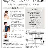 ロビーコンサート3月18日 ヴァイオリン講座の受講生による発表会