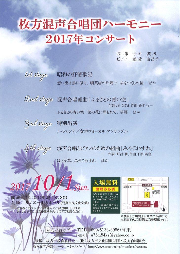 【お客様主催】 枚方混声合唱団ハーモニー2017年コンサート