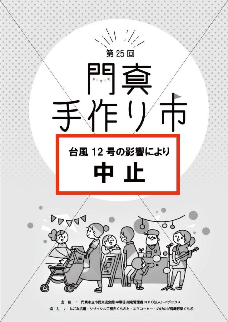 【中塚荘】 <中止>第25回 門真手作り市