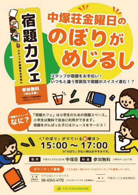 【中塚荘】 宿題カフェ<毎週金曜定期開催>