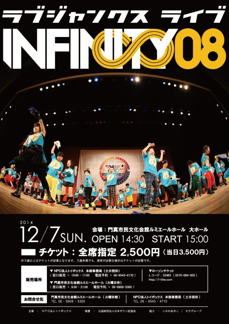 主催公演 INFINITY08