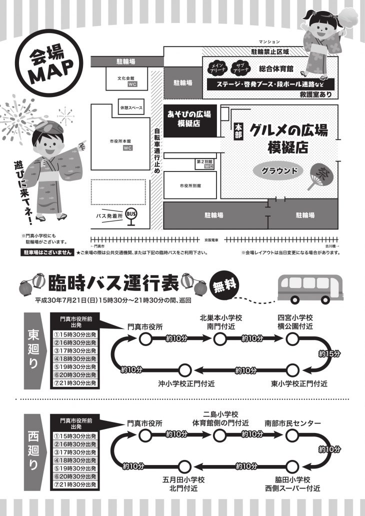 【協力事業】 第2回ふるさと門真まつり