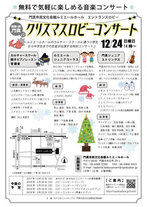 ロビーコンサート12月 クリスマスロビーコンサート2017