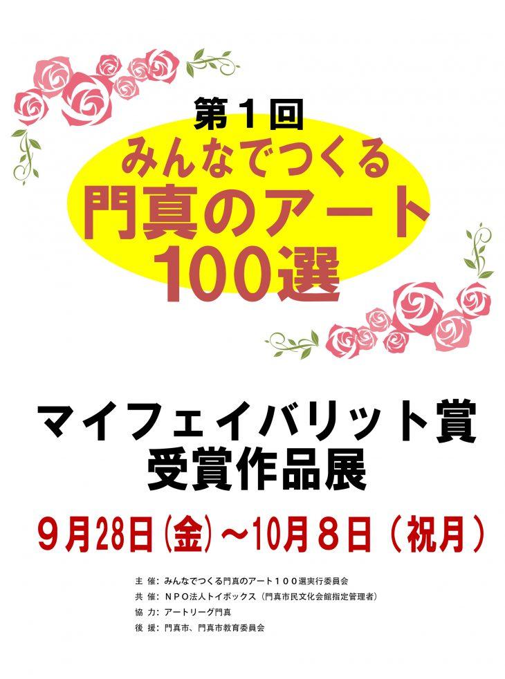 【共催事業】 第1回みんなでつくる「門真のアート100選」マイフェイバリット賞受賞作品展