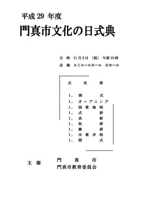 【門真市主催】 平成29年度 門真市文化の日式典
