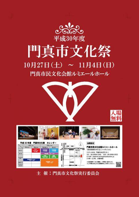平成30年度門真市文化祭