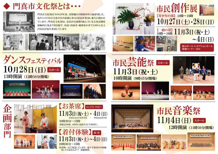 主催事業 平成30年度 門真市文化祭