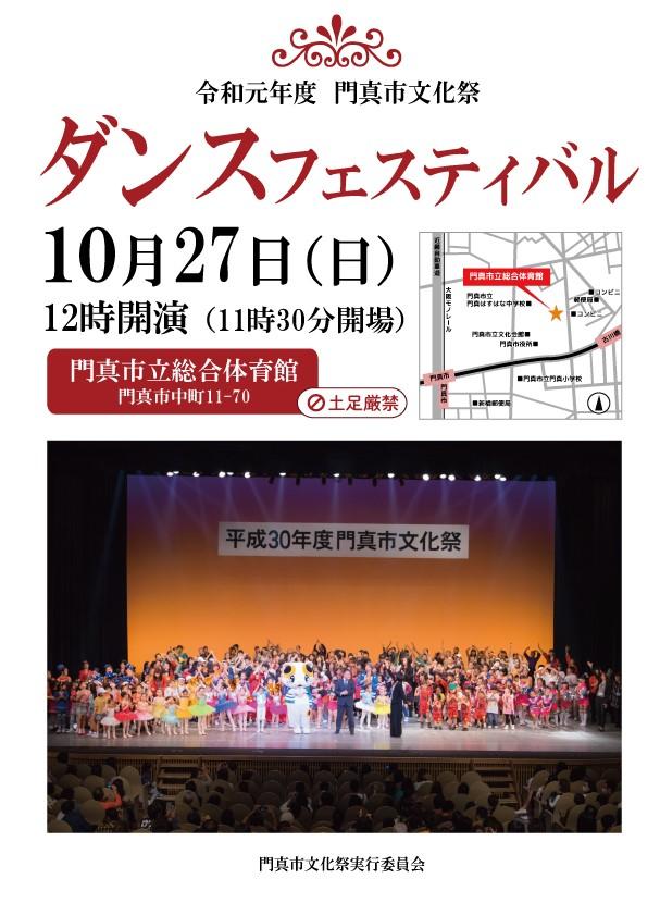令和元年度 門真市文化祭 ダンスフェスティバル プログラム