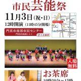 令和元年度 門真市文化祭 市民芸能祭 プログラム