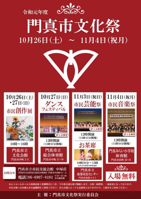 主催事業 令和元年度 門真市文化祭(門真市内各所にて開催)