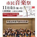 令和元年度 門真市文化祭 市民音楽祭 プログラム