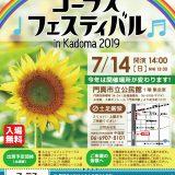 主催事業 コーラスフェスティバル in Kadoma 2019(門真市立公民館にて開催)