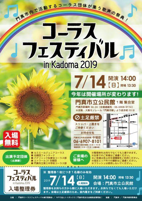 コーラスフェスティバル in Kadoma 2019 盛況御礼!