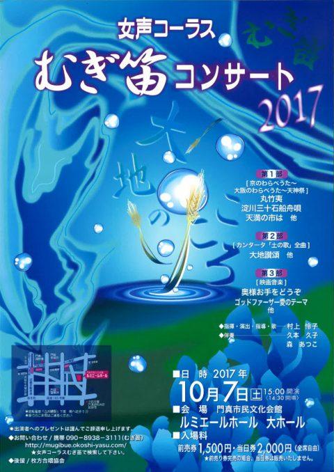 【お客様主催】 女声コーラスむぎ笛コンサート2017