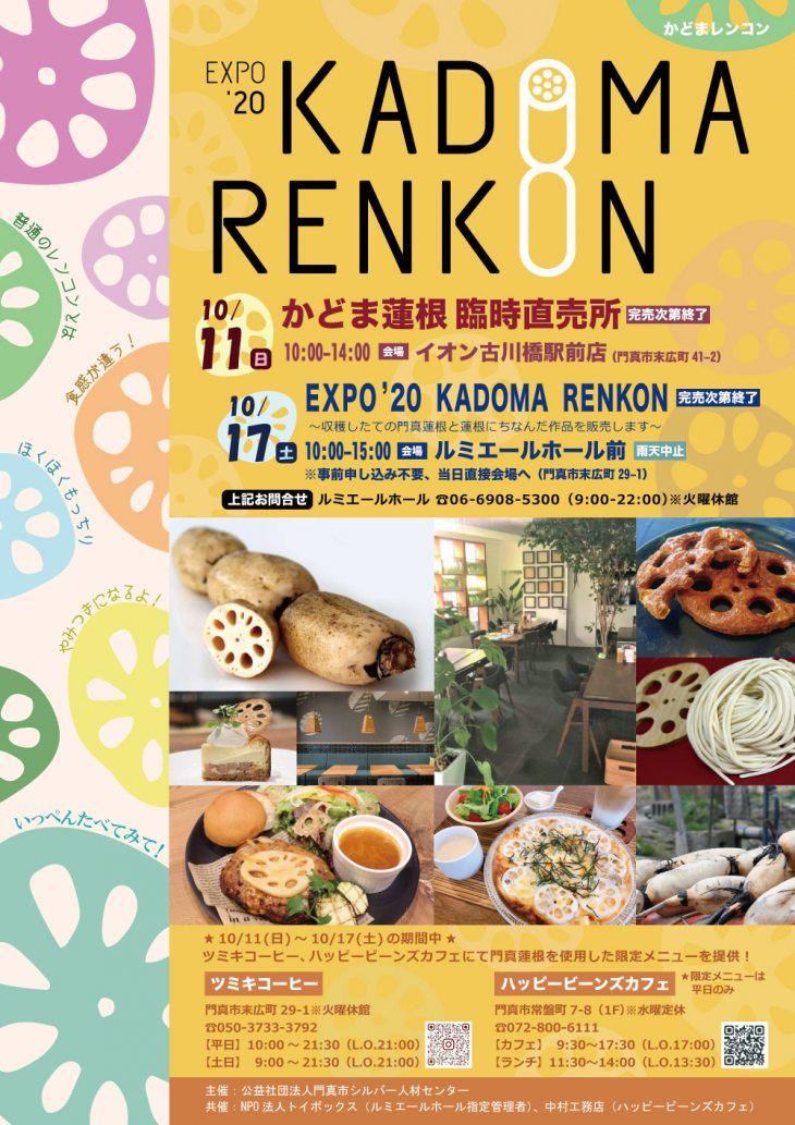 共催事業 EXPO'20 KADOMA RENKON