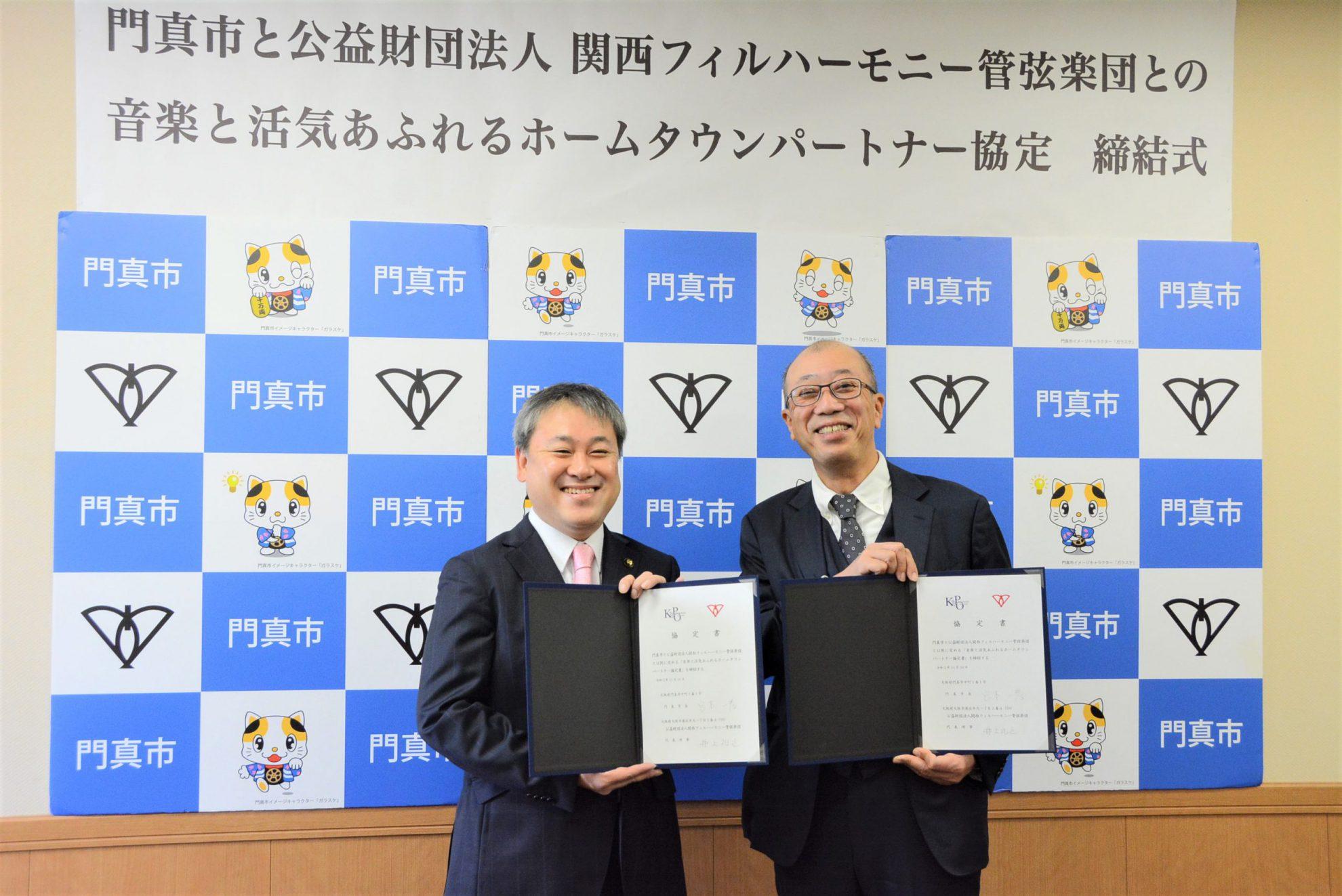 門真市と関西フィルハーモニー管弦楽団が「音楽と活気あふれるホームタウンパートナー協定」を締結しました