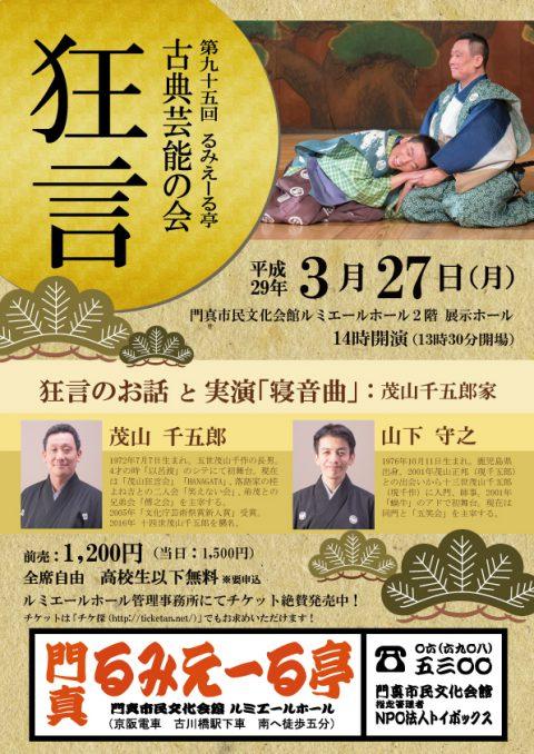 第95回るみえーる亭 古典芸能の会~狂言~