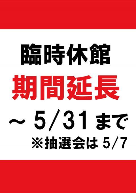 ルミエールホール・中塚荘 臨時休館のお知らせ