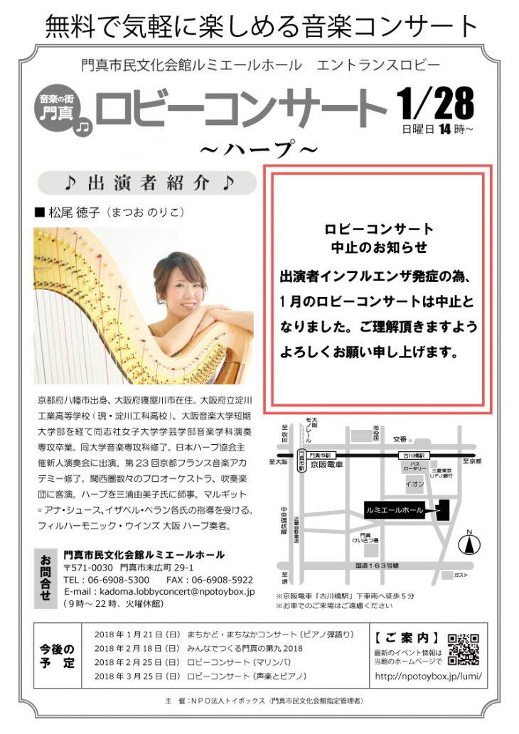 ロビーコンサート1月 松尾 徳子(ハープ)