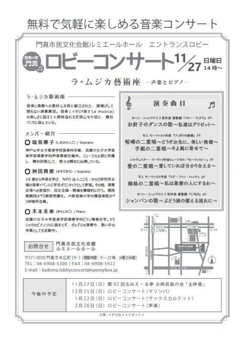 ロビーコンサート11月 ラ・ムジカ藝術座 (声楽とピアノ)