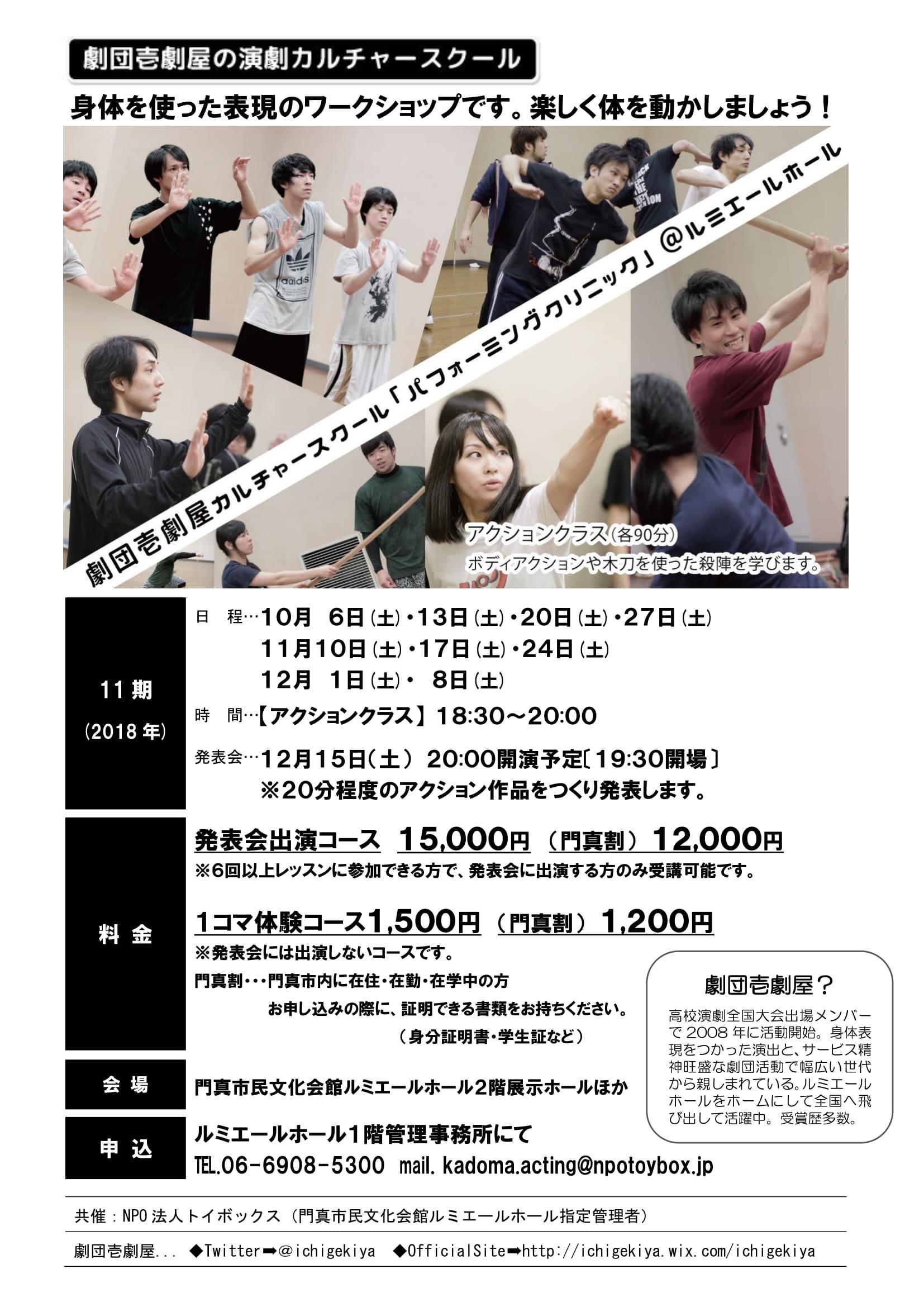 カルチャースクール演劇(劇団壱劇屋)