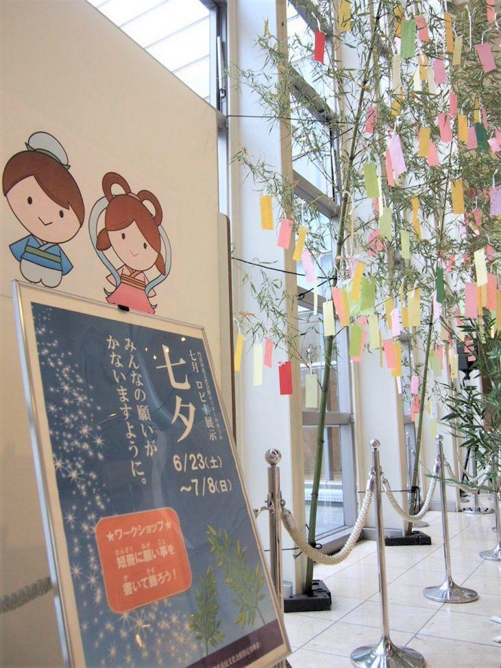 ロビー展示・ワークショップ 「七夕飾り」短冊に願い事を書いて飾ろう!