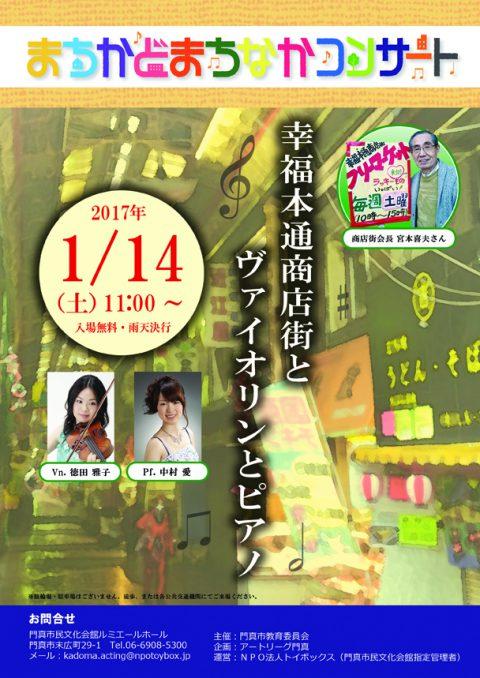 まちかどまちなかコンサート まちかどまちなかコンサート@幸福本通商店街
