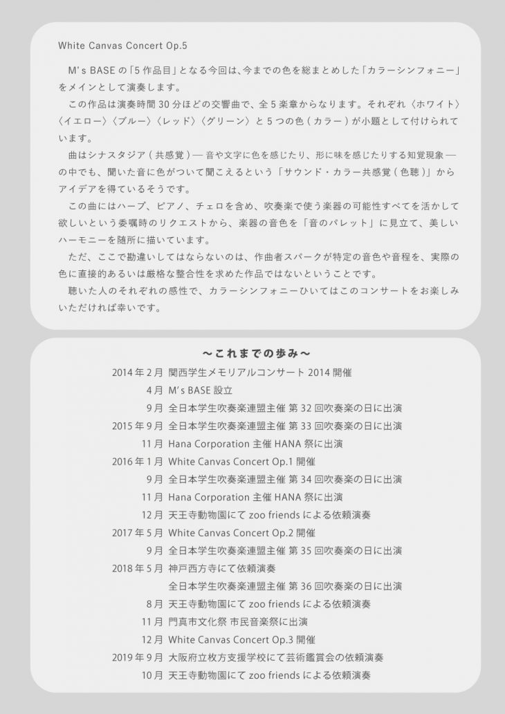 """お客様主催 M's BASE """"White Canvas Concert Op.5"""""""