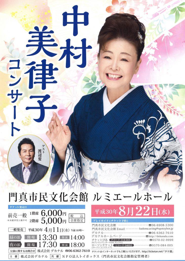【共催事業】 中村美律子コンサート