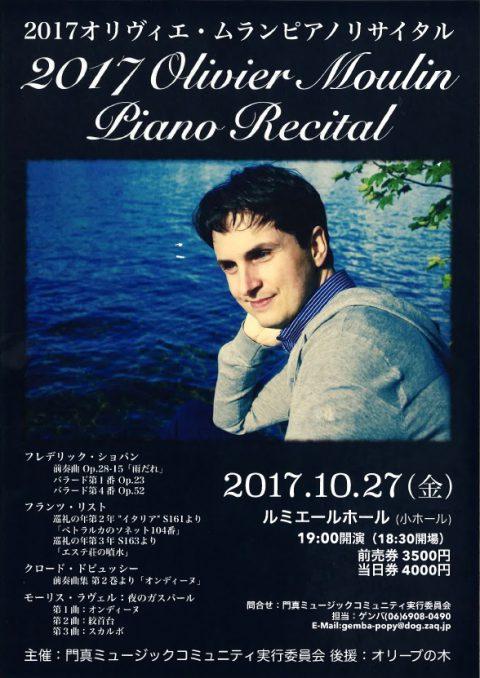 【お客様主催】 2017 オリヴィエ・ムラン ピアノリサイタル