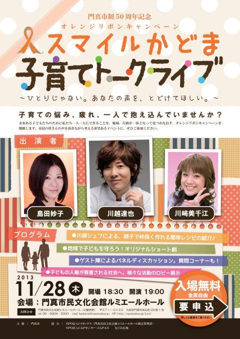 主催事業 スマイルかどま~子育てトークライブ~