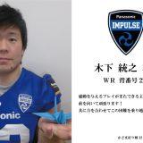 かどま折り鶴12万羽プロジェクト かどま折り鶴|スポーツ選手の方々から応援メッセージが届きました!