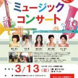 主催公演 ミュージックコンサート
