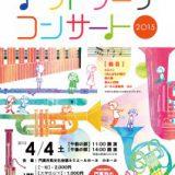 主催公演 アウトリーチコンサート2015