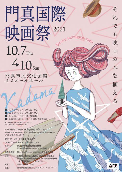 お客様主催 門真国際映画祭2021-KADOMA International Film Festival 2021