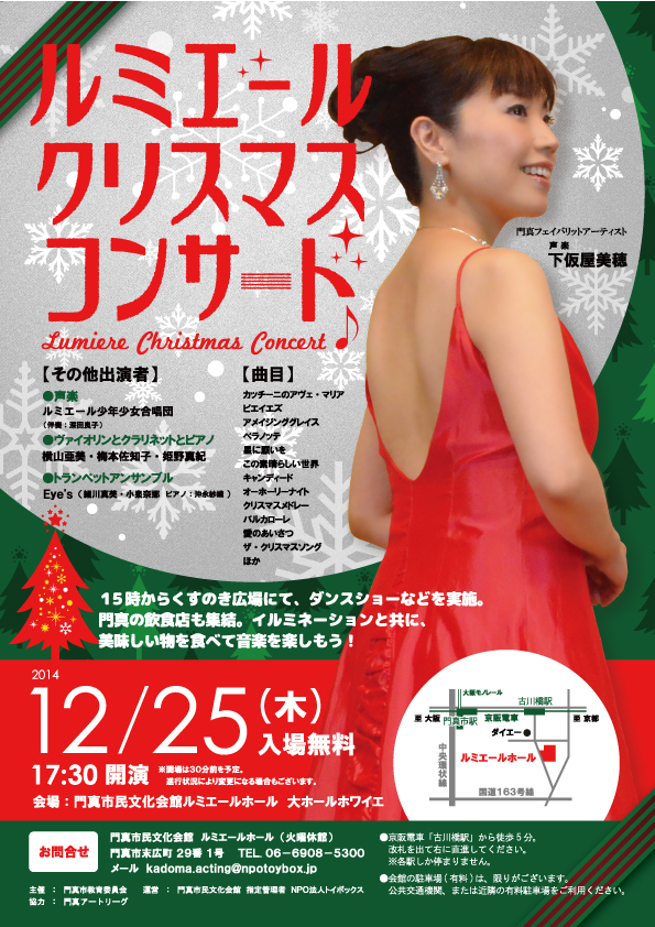 主催公演 ルミエールクリスマスコンサート
