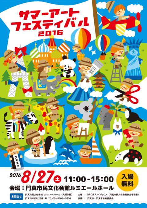 主催事業 サマーアートフェスティバル2016