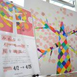 ロビー展示・ワークショップ みんなのメッセージで桜の木を満開に!!