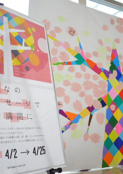 ロビー展示・ワークショップ みんなのメッセージで桜の木を満開に!!  2017