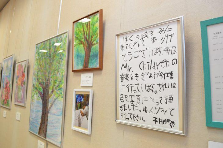 主催事業 第4回 スペシャルアート展