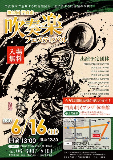 第22回門真市吹奏楽フェスティバルが終了しました!