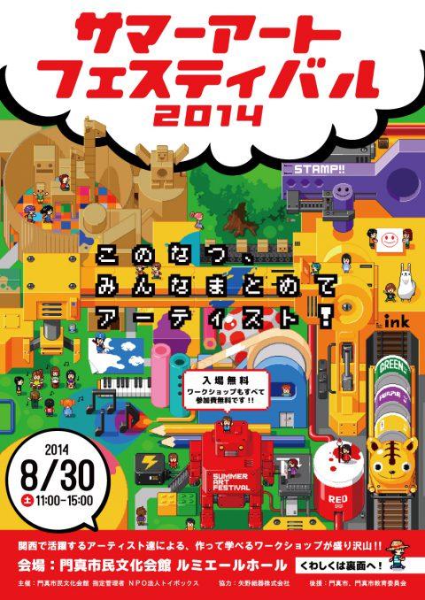 主催事業 サマーアートフェスティバル2014