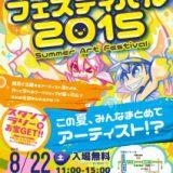 主催事業 サマーアートフェスティバル2015