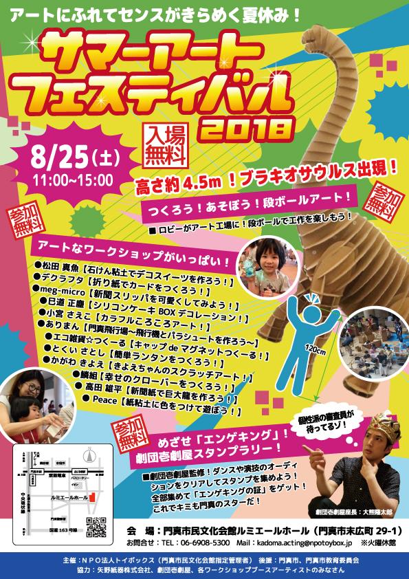 主催事業 サマーアートフェスティバル2018