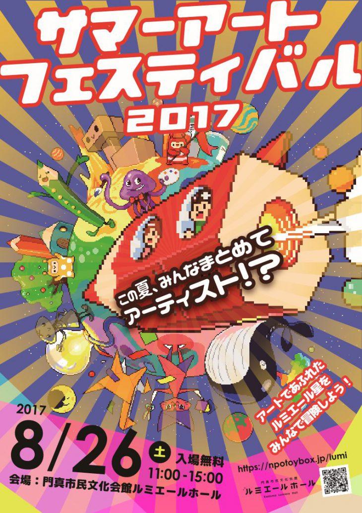 主催事業 サマーアートフェスティバル2017
