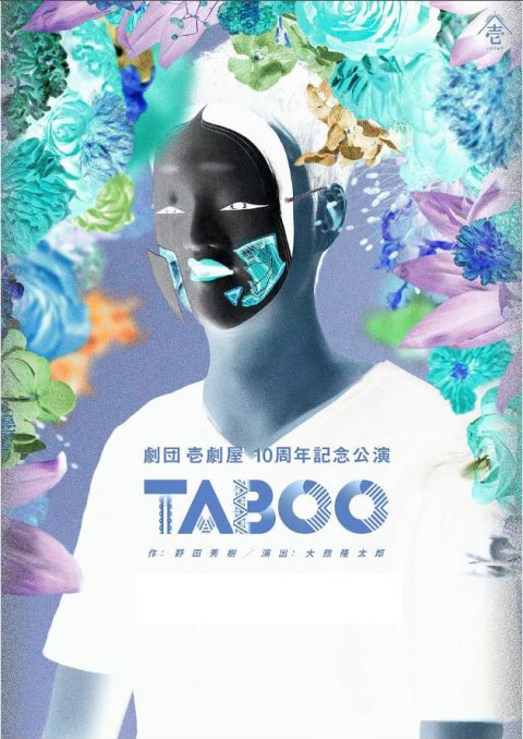 【演劇協力】 劇団壱劇屋「TABOO」プレ公演