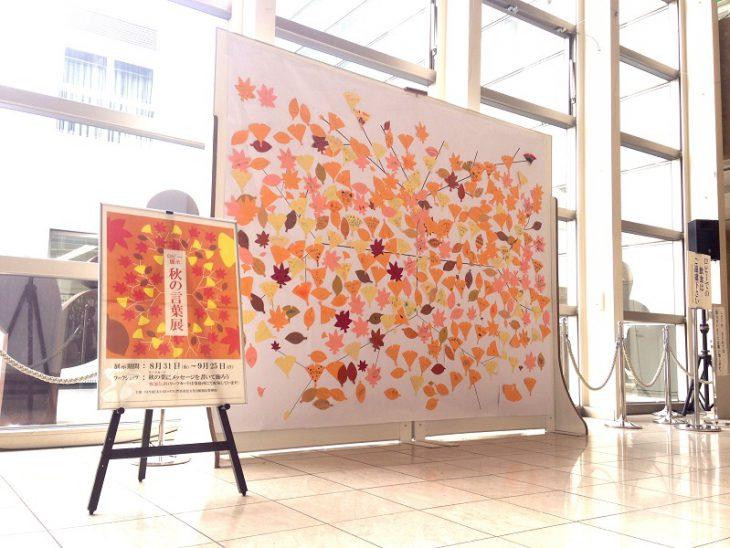 ロビー展示・ワークショップ 「2016 秋の言葉展」