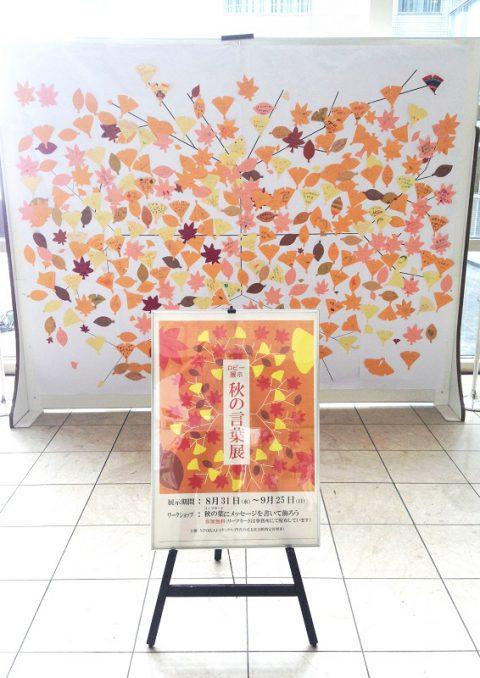 ロビー展示・ワークショップ 「秋の言葉展」